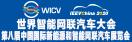 中国智能网联汽车大会