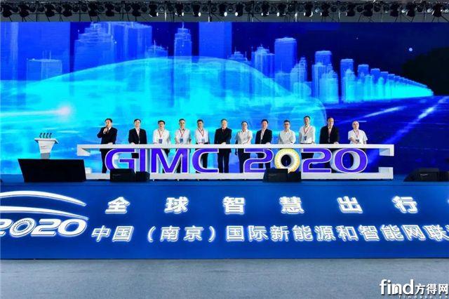 全球智慧出行大会暨展览会(GIMC2020)今日在南京盛大开幕