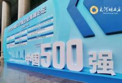 中国新兴产业领军企业100强发布!宇通成河南唯一上榜企业