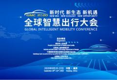 2020全球智慧出行大会暨中国(南京)新能源和智能网联汽车展览会