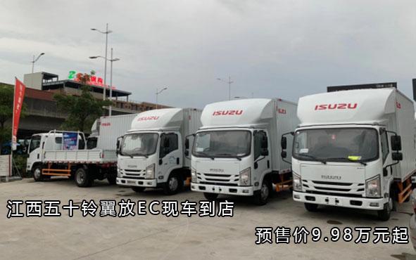 江西五十铃翼放EC现车到店,预售价9.98万元起