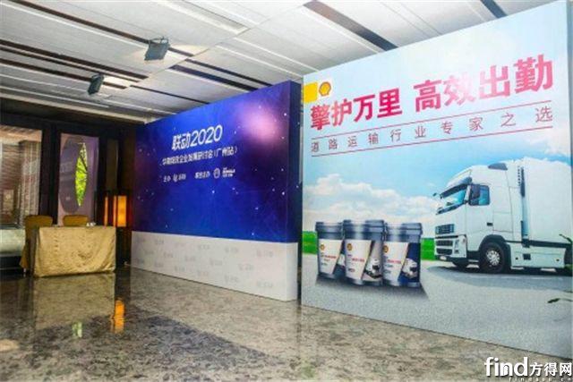 直击车队痛点 壳牌携手联动举办2020华南物流企业研讨会