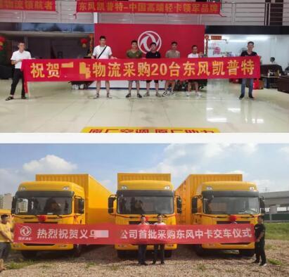 广州、义乌多地成交,东风轻型车助力物流大客户跑出加速度!