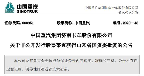 获山东省国资委批复!中国重汽可募资70亿元用于项目建设及补充流动资金
