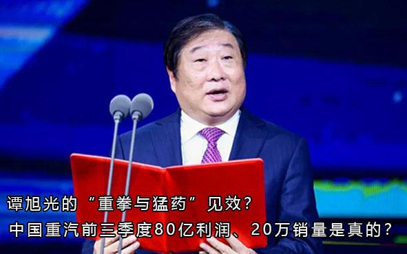 """谭旭光的""""重拳与猛药""""见效?中国重汽前三季度80亿利润、20万销量是真的"""