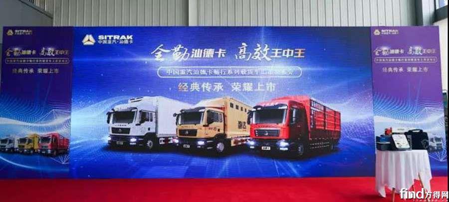中国重汽汕德卡畅行系列载货车上市!