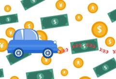 216亿元!工信部公示新一批新能源汽车补贴清算