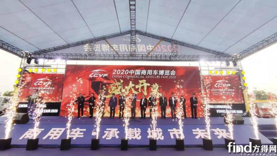 2020中国商用车博览会10月20日开幕