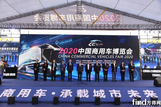 """""""智联*驶向未来""""2020中国商用车博览会盛大开幕"""