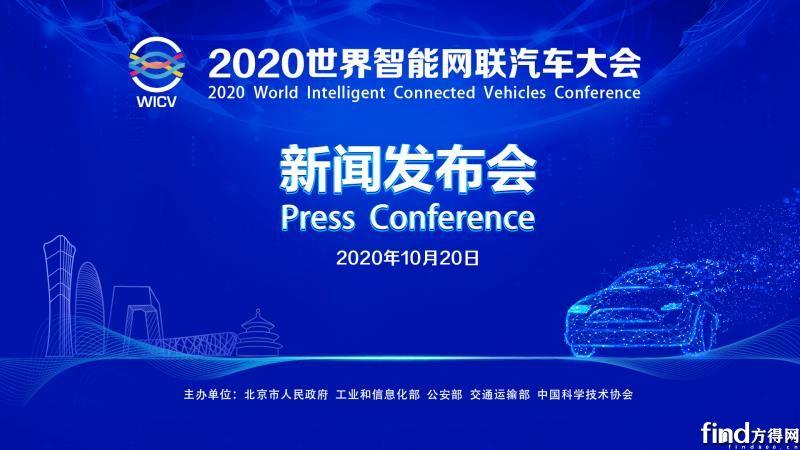 """官宣丨2020世界智能网联汽车大会定档""""双十一"""""""