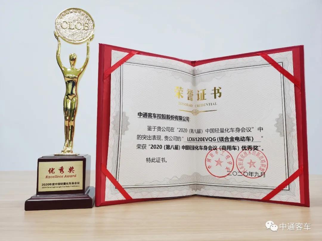 中通镁合金客车获中国轻量化车型优秀奖