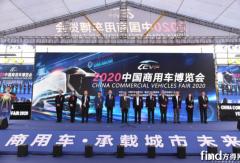 重庆力量--目光聚焦重庆2020中国商用车博览会