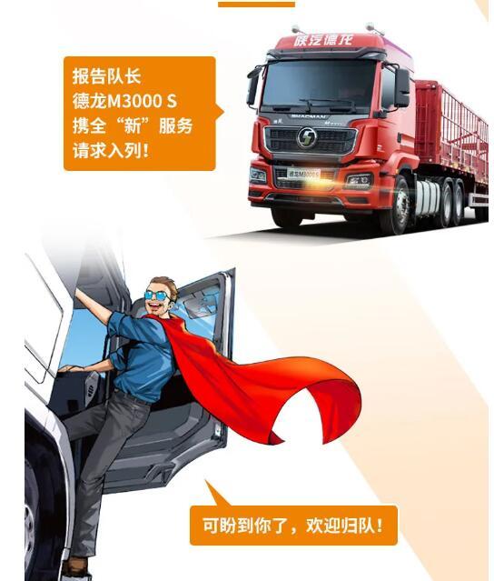 """卡车队长请注意:德龙M3000 S携全""""新""""服务请求入列"""