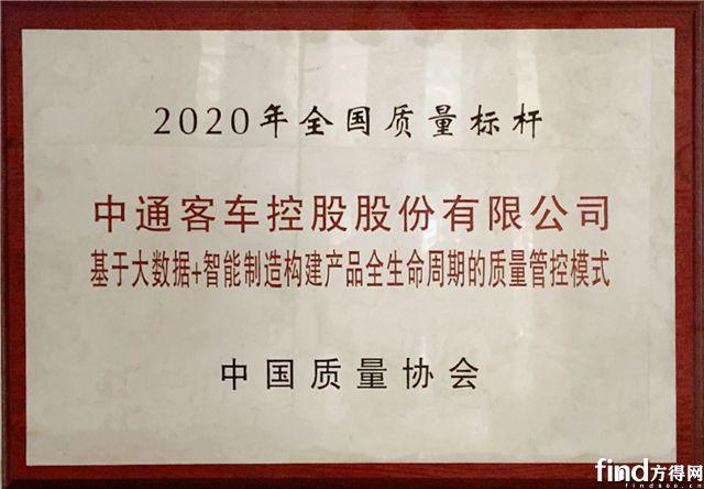 """品质的力量︱中通客车获评""""2020年全国质量标杆"""""""