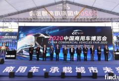 重庆彰显中国力量——2020中国商用车博览会圆满落幕