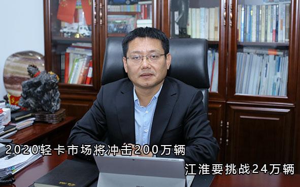 2020轻卡市场将冲击200万辆 江淮要挑战24万辆