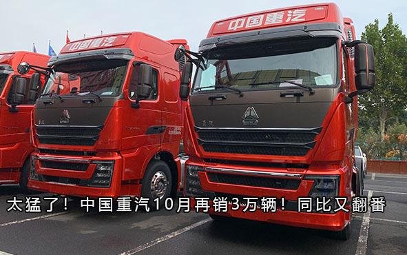 太猛了!中国重汽10月再销3万辆!同比又翻番