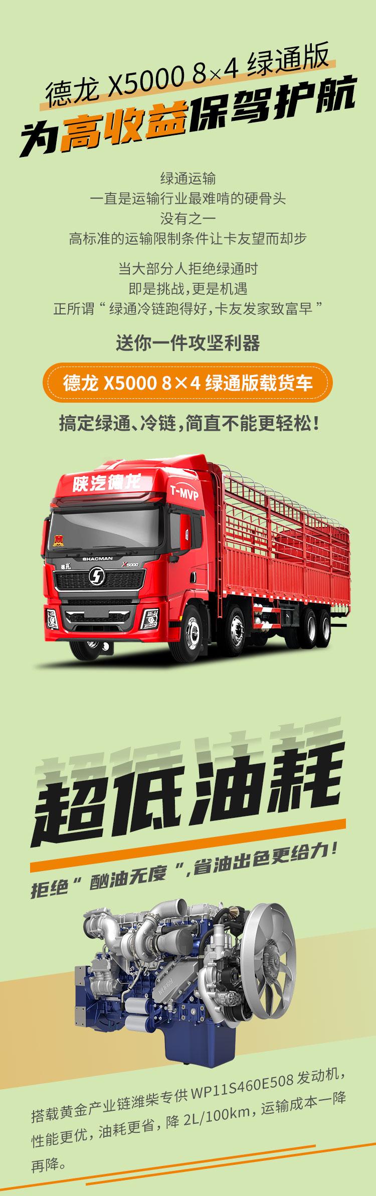 德龙X5000 8×4 绿通版载货车详解