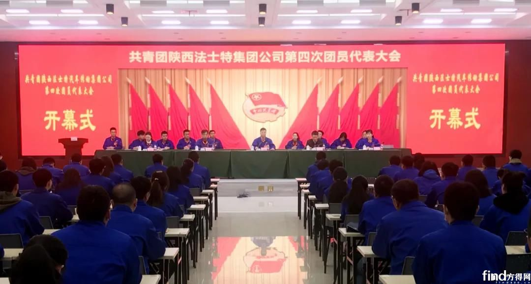法士特集团召开第四次团员代表大会
