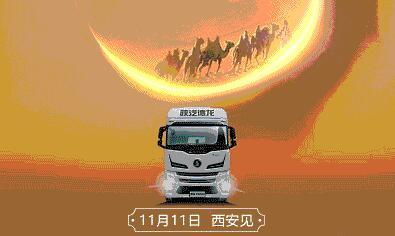 11月11日陕汽重卡德龙X6000将上市!