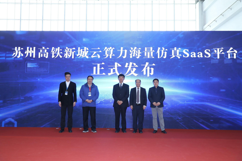 苏州高铁新城携苏州智行众维智能科技有限公司发布云算力海量仿真SaaS平台