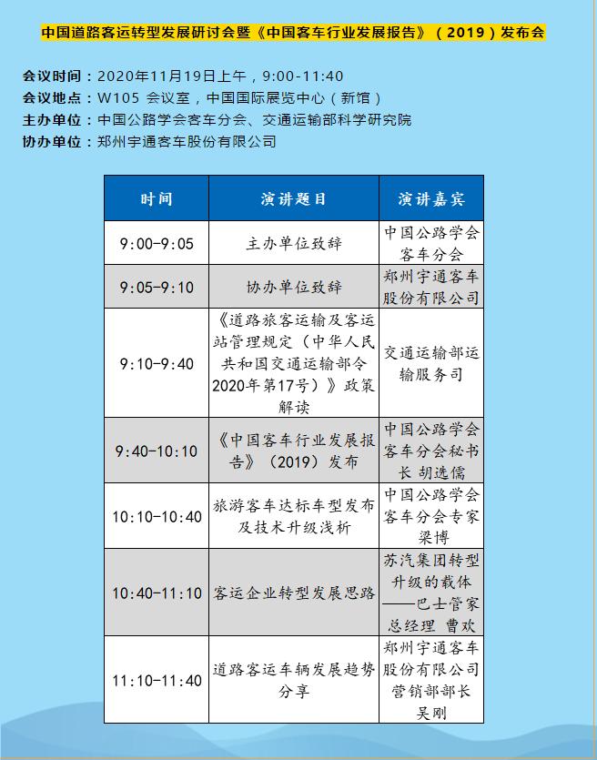 四大会议日程新鲜出炉!2020北京道路运输车辆展等您来