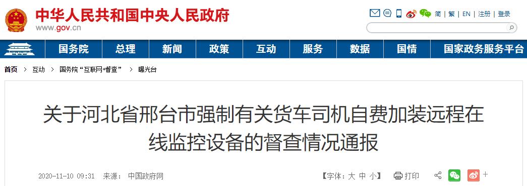 国务院点名通报河北邢台!强制货车司机加装OBD,违规收费3961万!