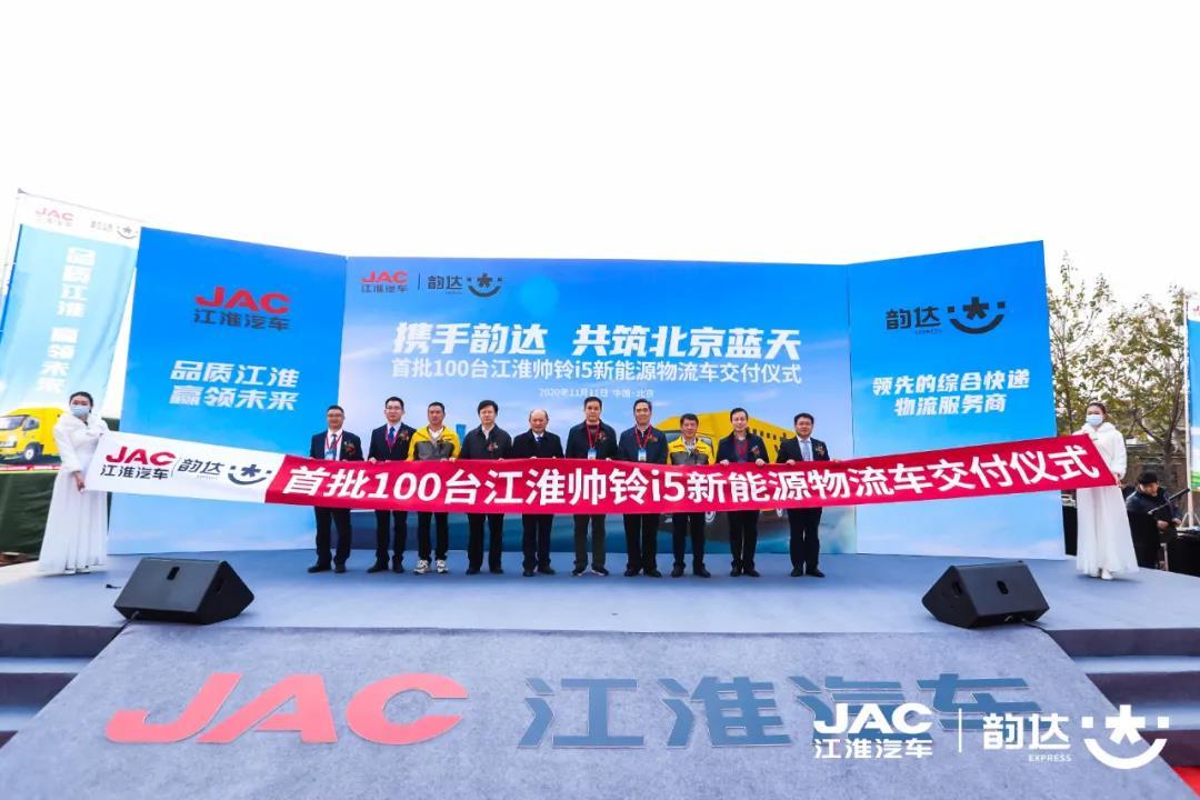 首批100台江淮新能源物流车交付韵达