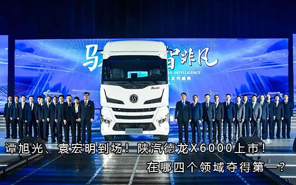 谭旭光、袁宏明到场!陕汽德龙X6000上市!在哪四个领域夺得第一?