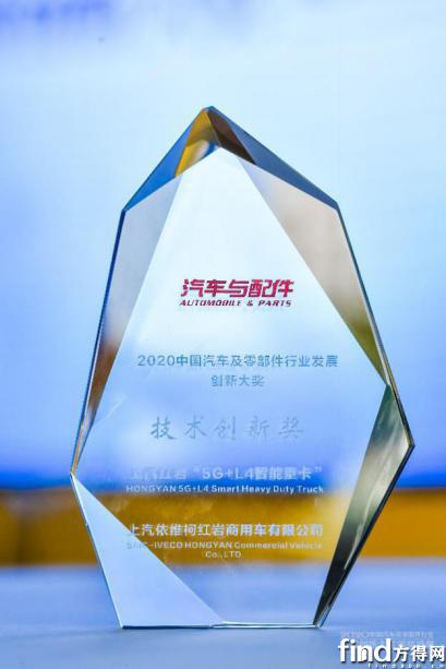 """上汽红岩""""5G+L4智能重卡""""一年四次获奖!这次是……"""
