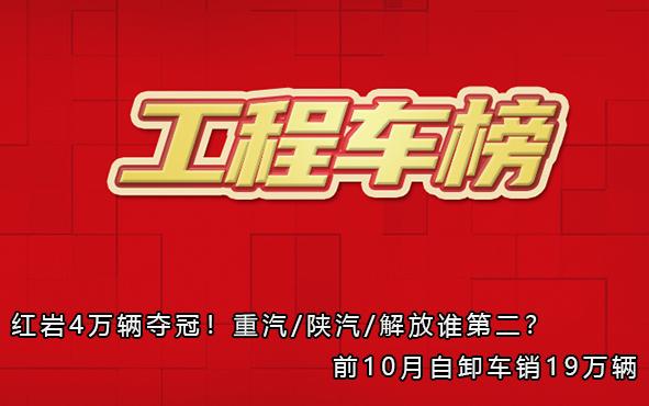 红岩4万辆夺冠!重汽/陕汽/解放谁第二?前10月自卸车销19万辆