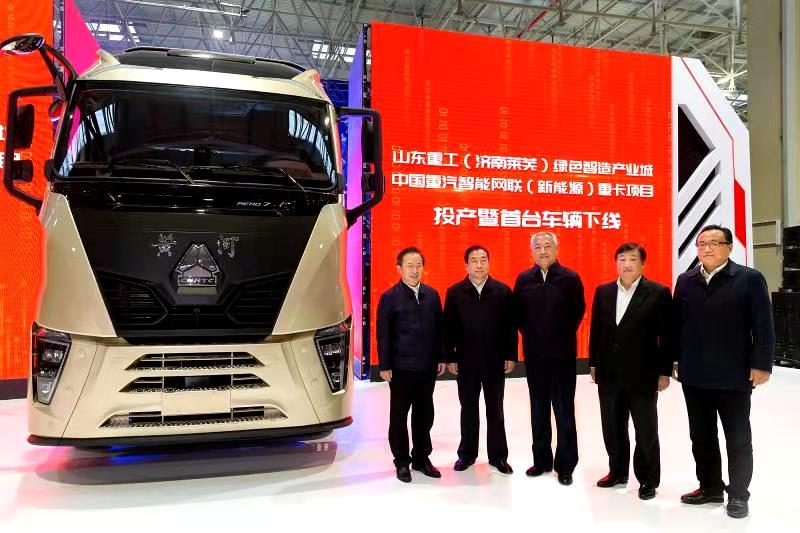 中国重汽智能网联(新能源)重卡项目投产!哪款车首发下线?