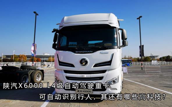陕汽X6000 L4级自动驾驶重卡,可自动识别行人,其还有哪些高科技?