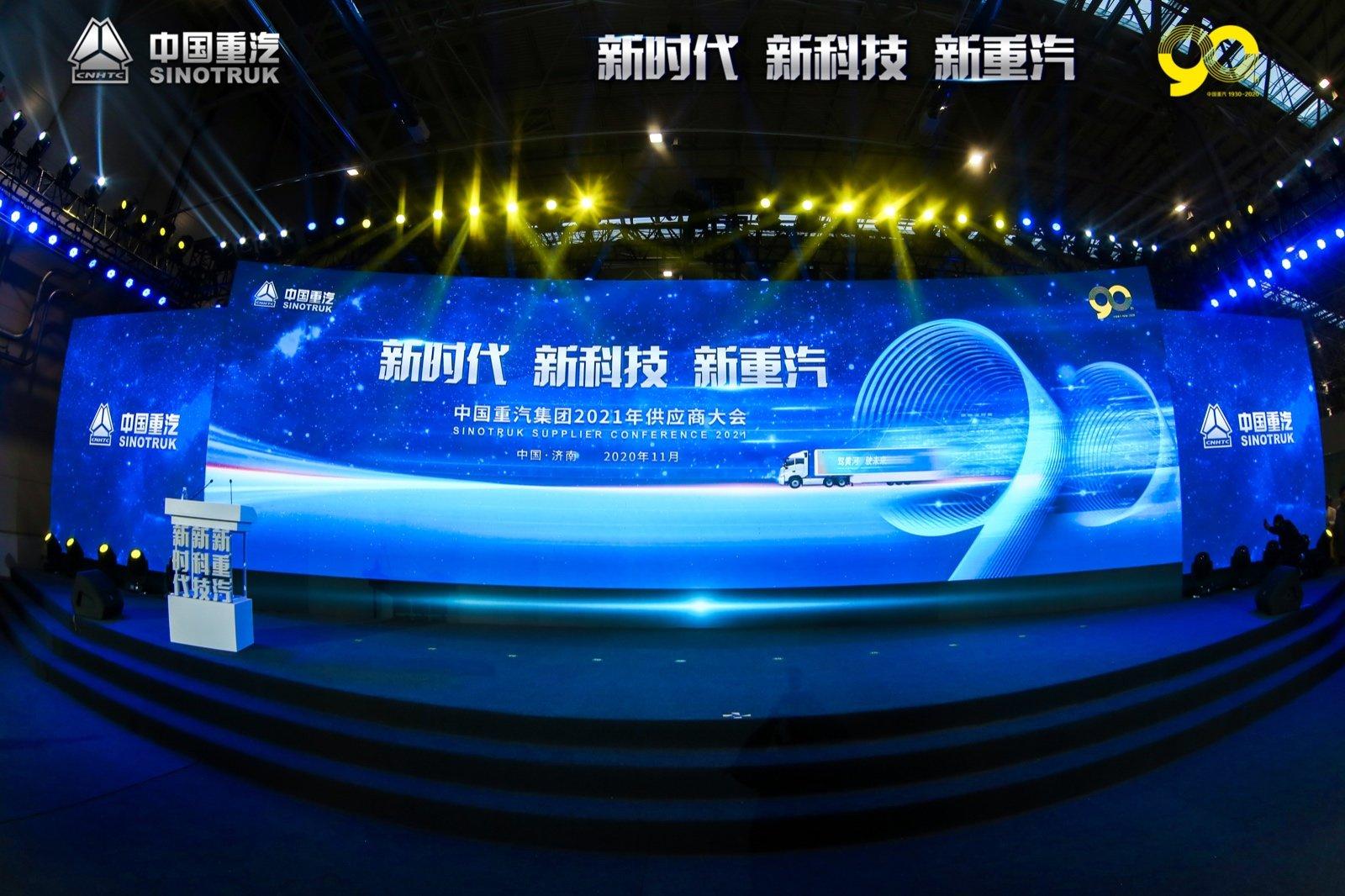新时代 新科技 新重汽——中国重汽集团2021年云商务大会召开