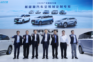 上汽大通新能源全系登陆广州车展 引领全域迭代