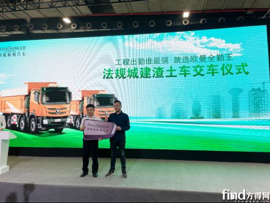 广州车展首日交付 欧曼城建渣土车为广州定制啥车型?