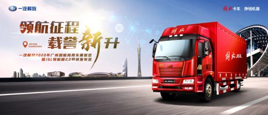 2020广州商用车展前瞻 | 一汽解放将惊艳登场
