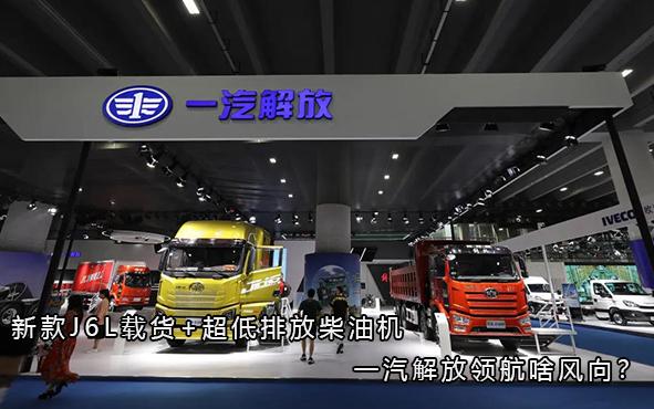 新款J6L载货+超低排放柴油机 一汽解放领航啥风向?