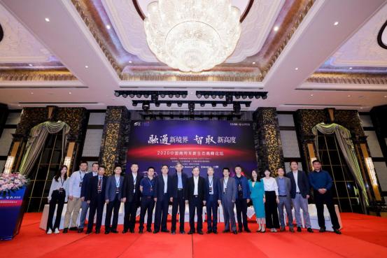2020中国商用车新生态高峰论坛 透露什么信息?
