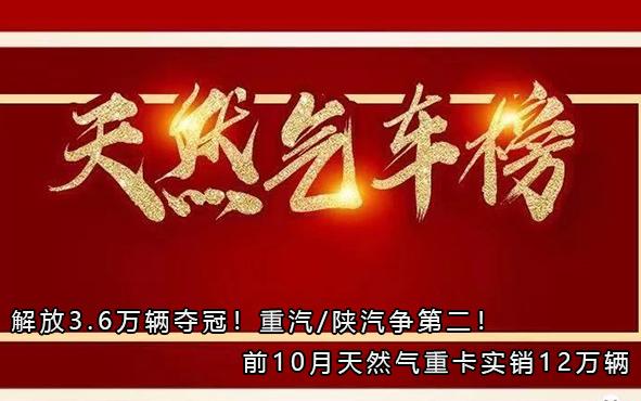 解放3.6万辆夺冠!重汽/陕汽争第二!前10月天然气重卡实销12万辆
