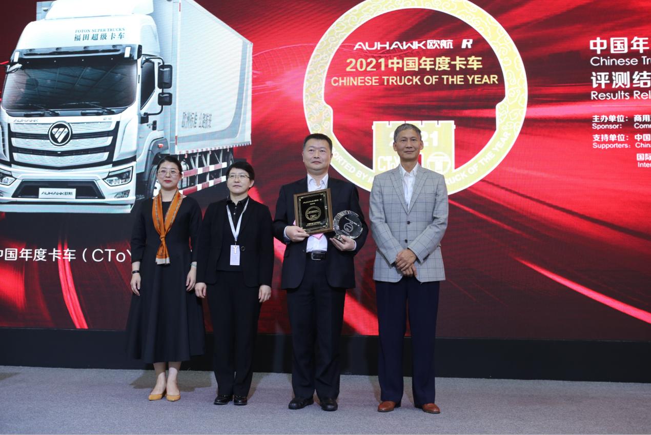 """欧航R系列荣获""""2021中国年度卡车""""!"""