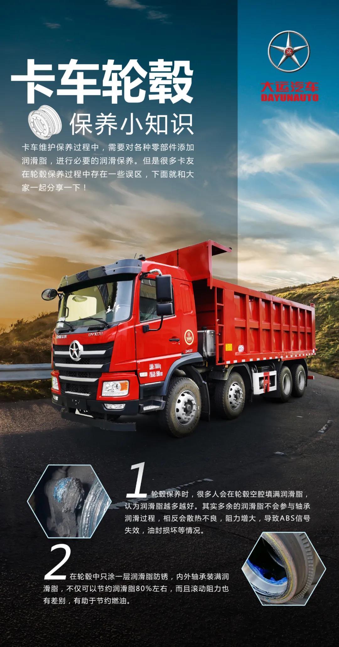 大运汽车分享:卡车轮毂保养小知识来了!
