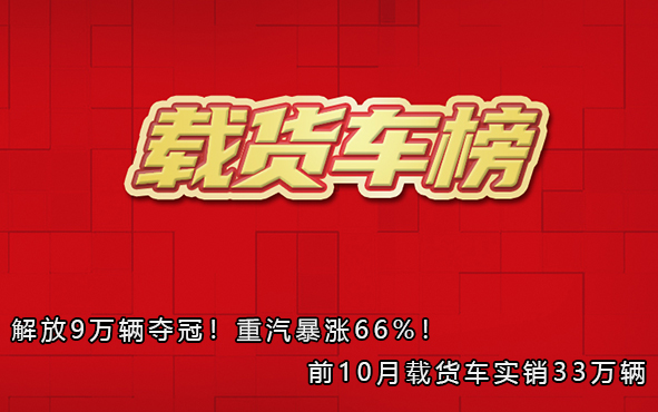 解放9万辆夺冠!重汽暴涨66%!前10月载货车实销33万辆