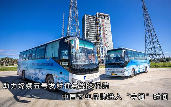 """助力嫦娥五号发射任务媒体保障 中国客车品牌进入""""宇通""""时间"""