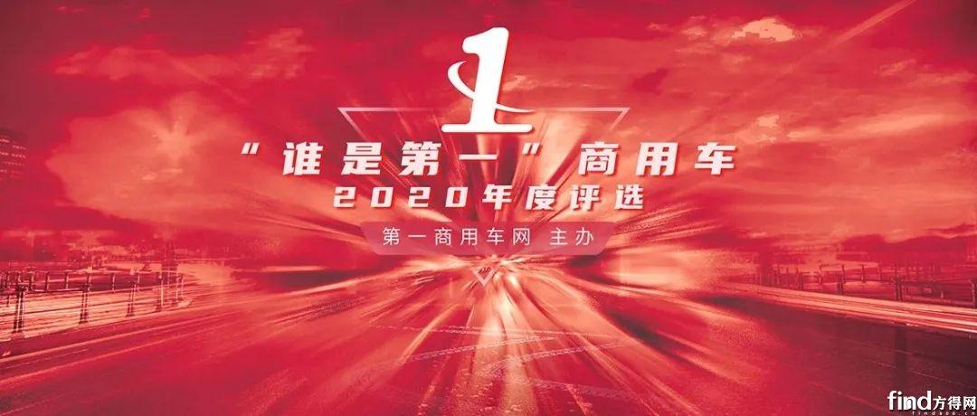谁是2020年商用车行业第一?企业全线PK!谁斩获了荣誉?