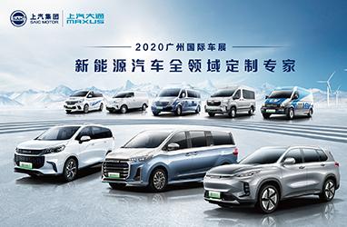 """""""新能源汽车全领域定制专家""""——2020上汽大通亮相第十八届广州国际车展"""