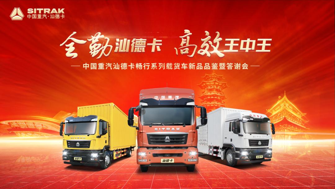 中国重汽汕德卡畅行载货车长沙上市!