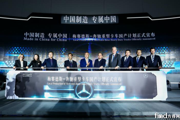 福田汽车深化与戴姆勒合作!梅赛德斯-奔驰重型卡车国产计划正式宣布