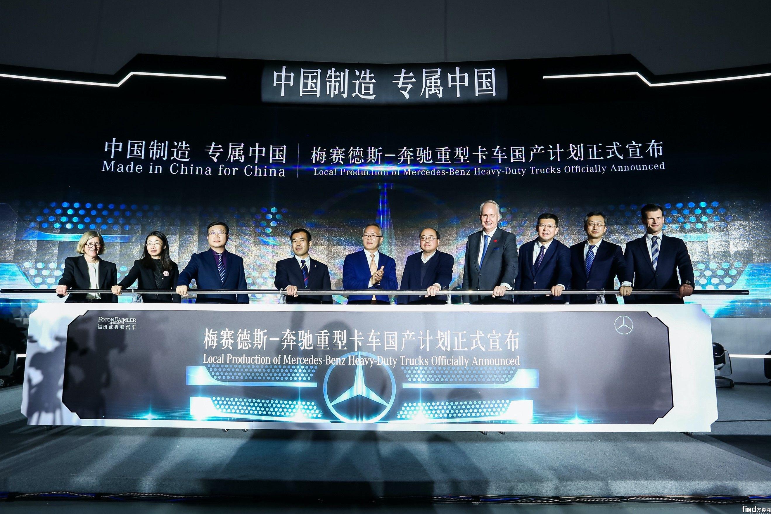 福田汽车深化与戴姆勒合作  梅赛德斯-奔驰重型卡车国产计划正式宣布