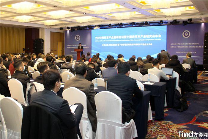 2020年商用车产业高峰论坛暨中国商用车产业研究会年会成功召开